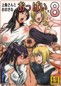 Kamijou-san And Eight Big Boobs Cover